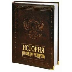 История российского государства