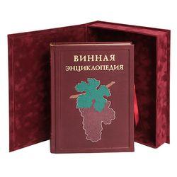 Винная энциклопедия (эксклюзивное подарочное издание)