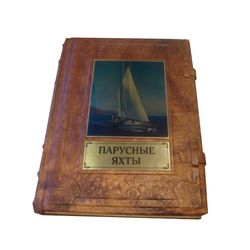 Яхты. История и современность